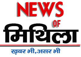 News Of Mithila